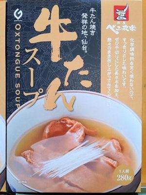 バーベキューべこ政宗牛たんスープ