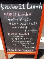 kitchen 21 ランチメニュー