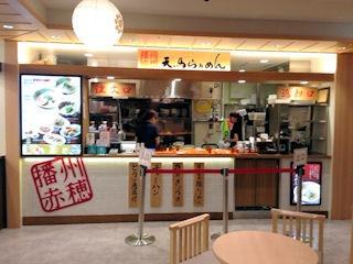 播州赤穂塩ラーメン 天馬らぁめん/ピオレ姫路店