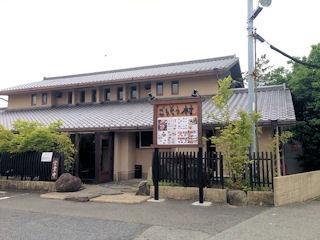 和食ダイニング ごちそう村/加古川店