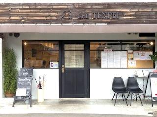 洋食グリル天平 Grill TENPEI (グリル テンペイ)