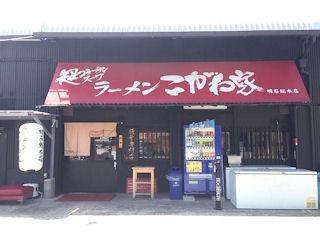 超コラーゲンスープ ラーメン こがね家/明石総本店