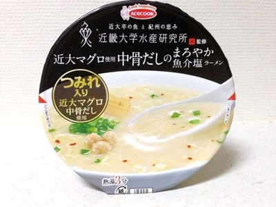 近畿大学水産研究所監修近大マグロ使用中骨だしのまろやか魚介塩ラーメン