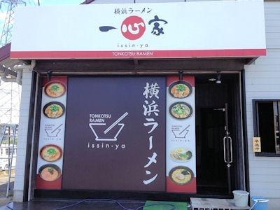 横浜家系ラーメン一心家オープン予定