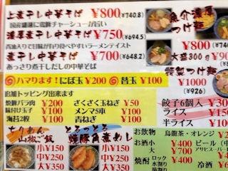 麺昌まさのメニュー