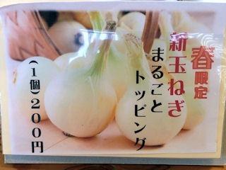 淡路島カレー/LC東加古川店新玉ねぎまるごとトッピングメニュー