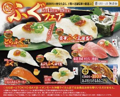 くら寿司極上ふぐフェアメニュー