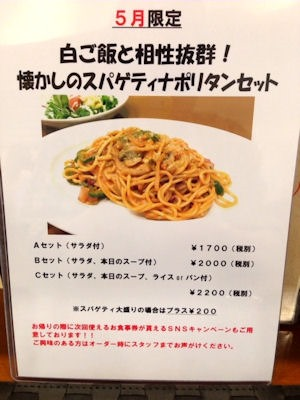 洋食グリル天平懐かしのスパゲッティナポリタンセットメニュー