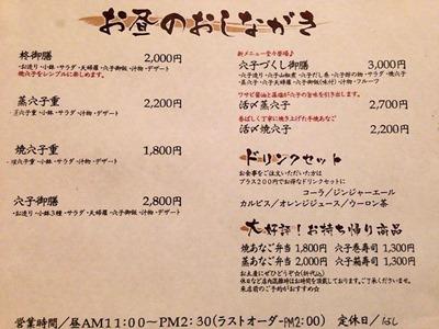 あなご料理 柊/キュエル姫路店お昼のおしながき