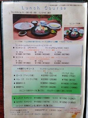 ステーキレストラン・グルメ吉翔ランチコースメニュー