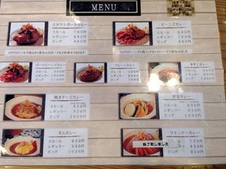淡路島カレー/LC東加古川店カレーメニュー