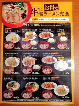 ラーメンまこと屋/お得な牛醤ラーメン定食メニュー