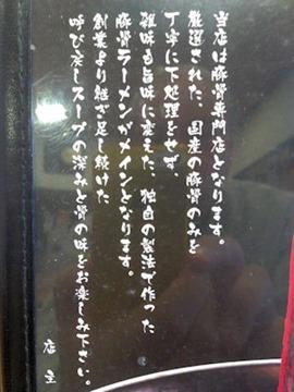 超コラーゲンラーメン こがね家/明石総本店のメニュー