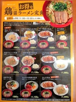 ラーメンまこと屋/お得な鶏醤ラーメン定食メニュー
