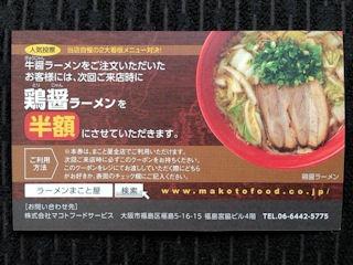 ラーメンまこと屋/鶏醤ラーメン半額券
