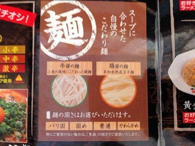 ラーメンまこと屋/選べる麺の種類