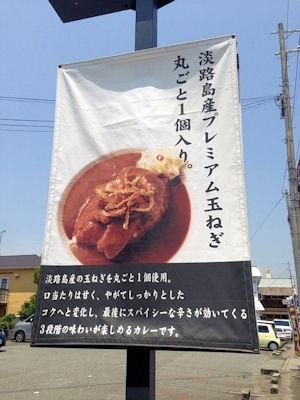 淡路島カレー新玉ねぎまるごとトッピングカレー
