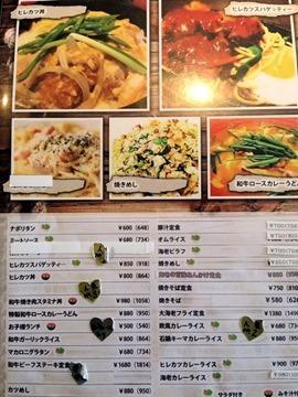 食堂カフェCOCO家のメニュー