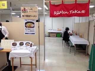 札幌 ラーメンTAKA