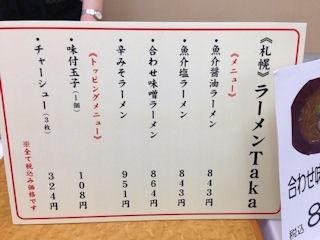 札幌 ラーメンTakaのメニュー