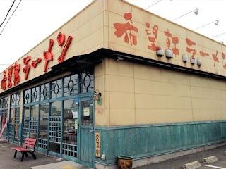 希望軒ラーメン/東加古川店