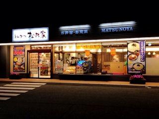 松乃家/名谷店