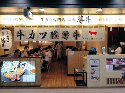 牛カツ専門店 京都勝牛/堂島地下街