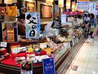お惣菜のまつおか/山陽姫路店(姫路山陽百貨店B1F)