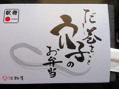 京都駅だし巻きと穴子のお弁当