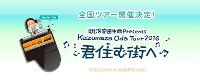 明治安田生命Presents KAZUMASA ODA TOUR 2016 君住む街へ