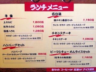 焼肉 とん福鈴ランチメニュー