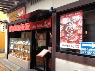 仙台牛たん福助/神戸ハーバーランド店