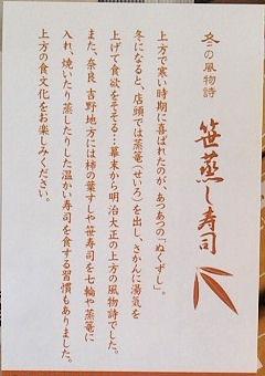 奈良駅中谷本舗笹蒸し寿司うなぎ