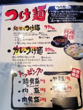 神戸ちぇりー亭純情なつけ麺のメニュー