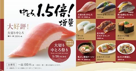 はま寿司大切り中とろ祭りフェアメニュー
