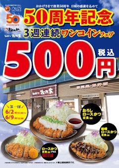 松乃家&松屋50周年記念ワンコインフェアメニュー
