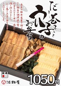 京都駅だし巻きと穴子のお弁当宣伝