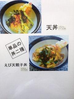 いづみ庵えび天親子丼のメニュー