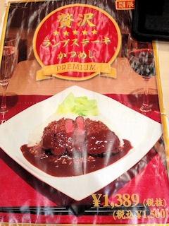 うしくんの加古川かつめし亭贅沢ランプステーキかつめしメニュー