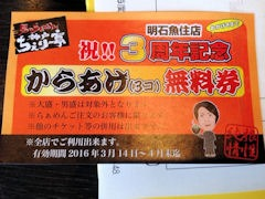 神戸ちぇりー亭魚住店祝!3周年記念からあげ無料券