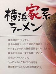 横浜ラーメン一心家家系ラーメンの説明