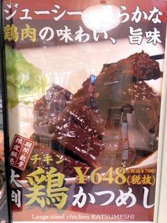 うしくんの加古川かつめし亭鶏かつめしメニュー