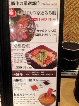 牛カツ専門店 京都勝牛/堂島地下街のメニュー
