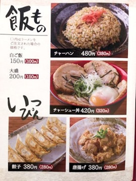 横浜ラーメン一心家飯ものといっぴんメニュー