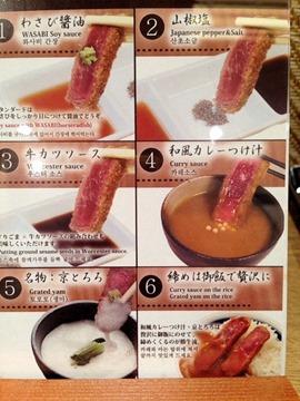 牛カツ専門店京都勝牛牛ロースカツ膳の食べ方