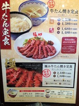 仙台牛たん福助/神戸ハーバーランド店定食メニュー