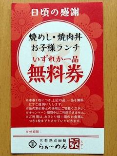 京都熟成細麺らぁ~めん京焼めし・焼肉丼無料券