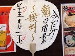 とりおラーメン塩ラーメン・ギョウザ定食2