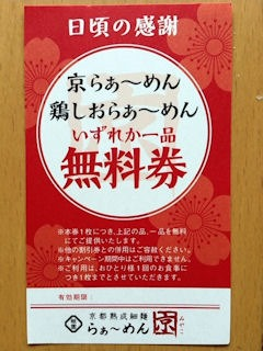 京都熟成細麺らぁ~めん京鶏しおらぁ~めん無料券
