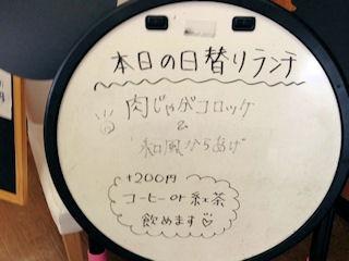 カフェごはんのーちゃん日替り定食のボード